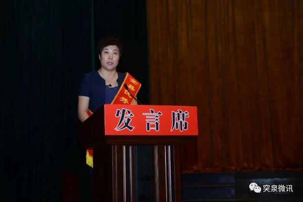 组织部部长刘根宣读了《中共突泉县委员会关于表彰先进集体和先进个人
